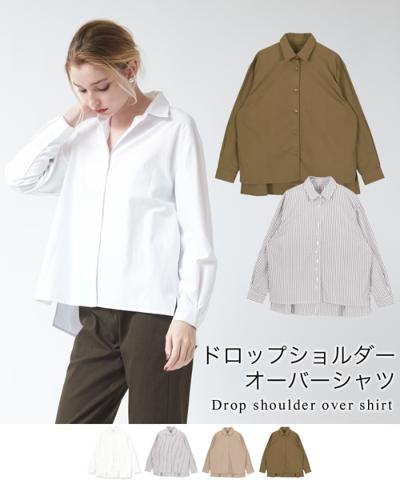 ドロップショルダーオーバーシャツ【メール便可/80】