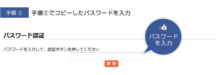 facebookいいねで100円