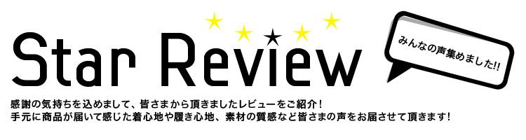 StarReview〜みんなの声集めました〜