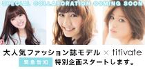 新川優愛さん、鈴木友菜さん、寺本愛美さんとコラボ