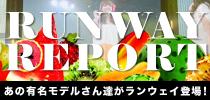 神戸コレクション ランウェイレポート