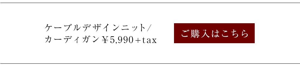 インスタグラマースタイル特集/ケーブルデザインニット/カーディガン